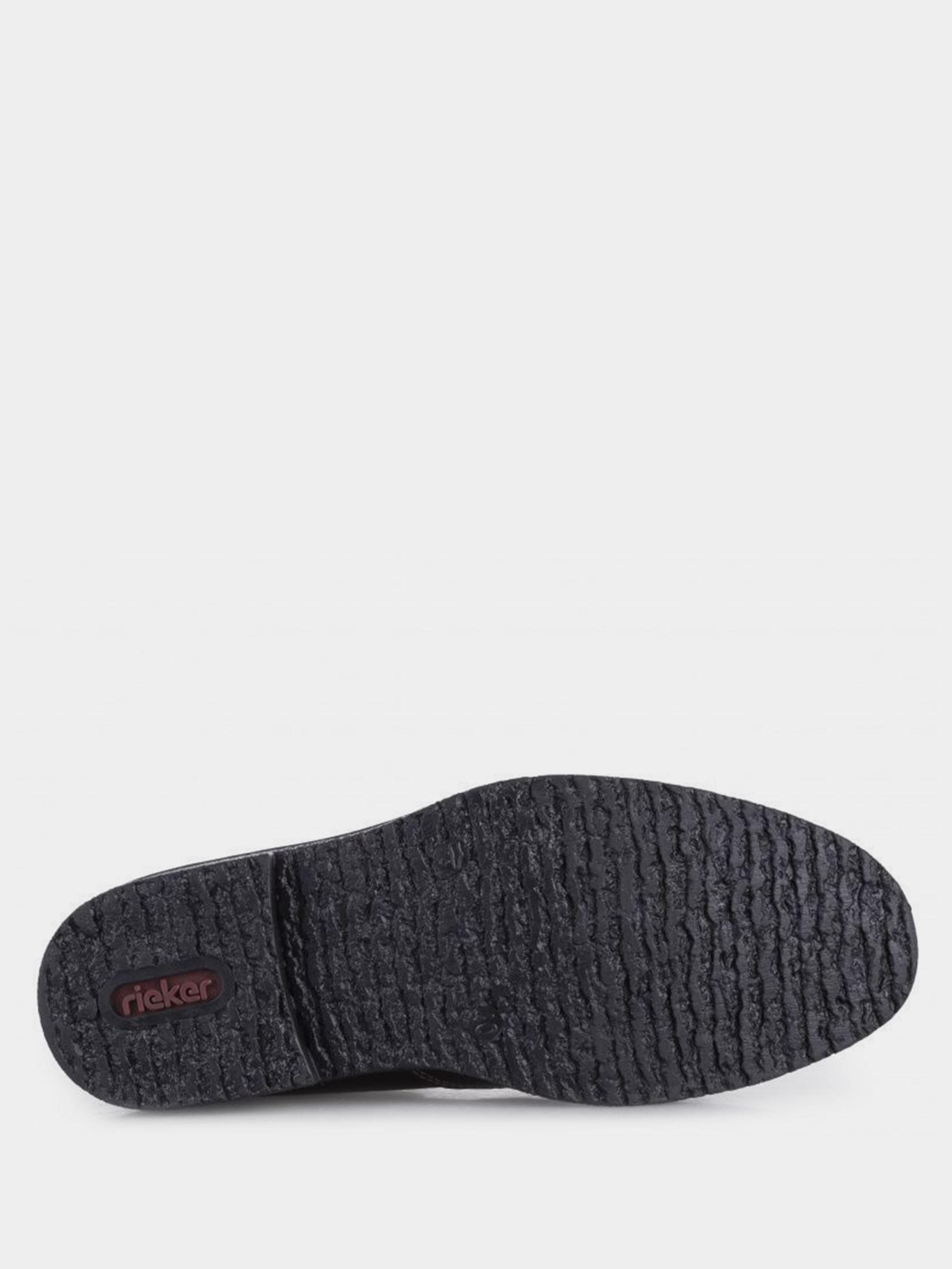 Ботинки для мужчин RIEKER 33642/25 продажа, 2017