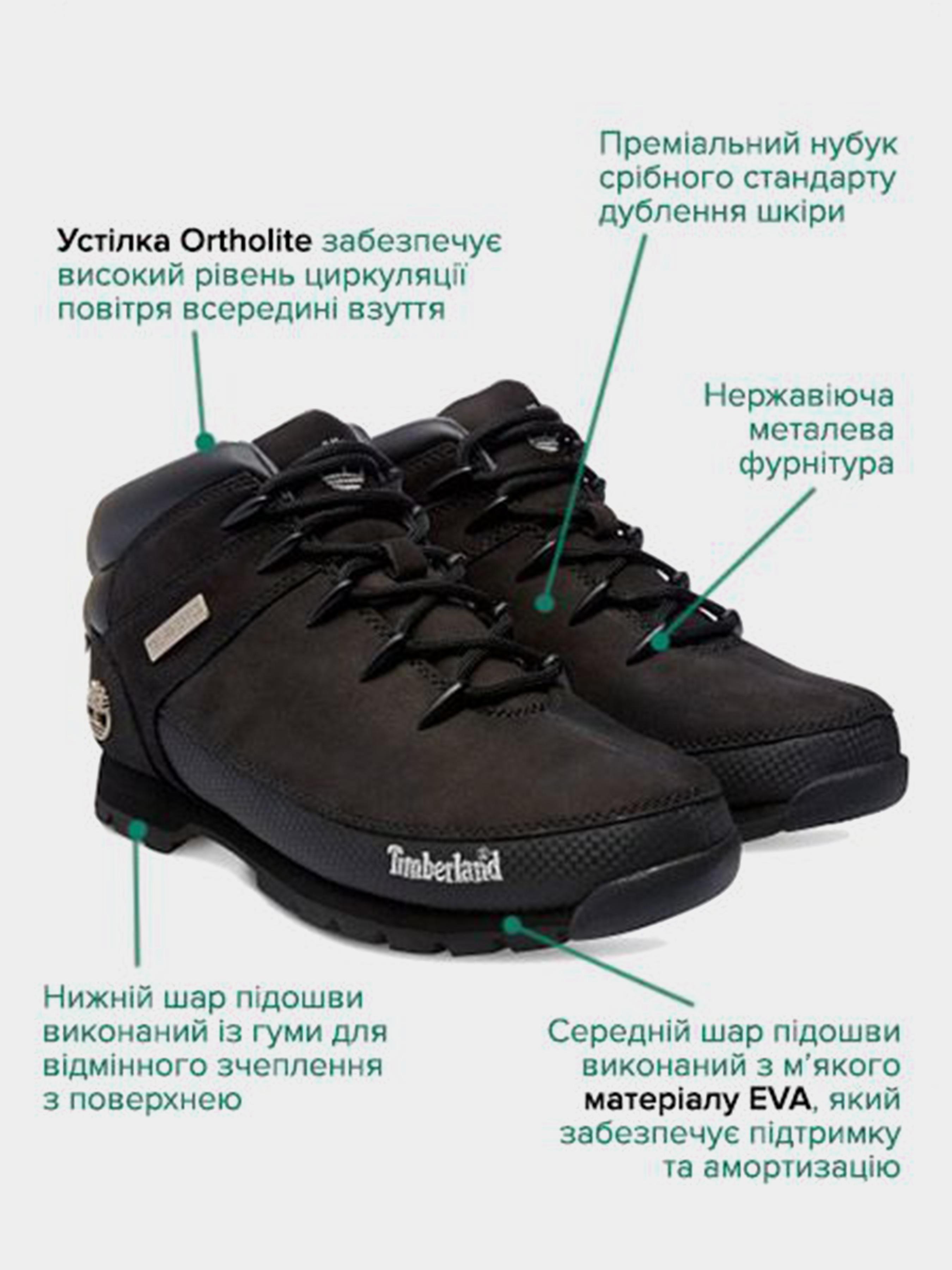 Ботинки мужские Timberland Euro Sprint TF4082 в Украине, 2017