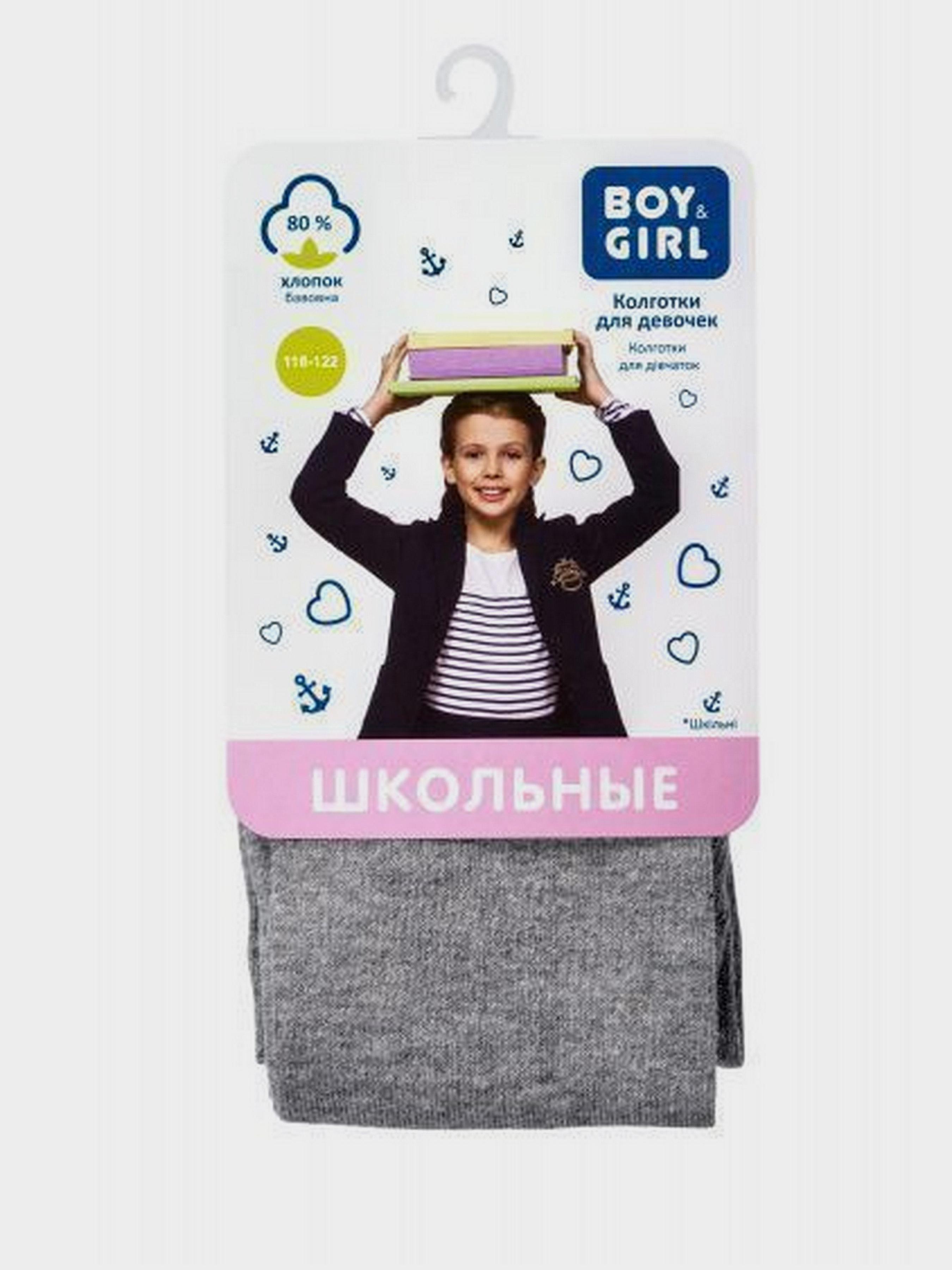 Колготы детские Boy&Girl модель UI1 купить, 2017