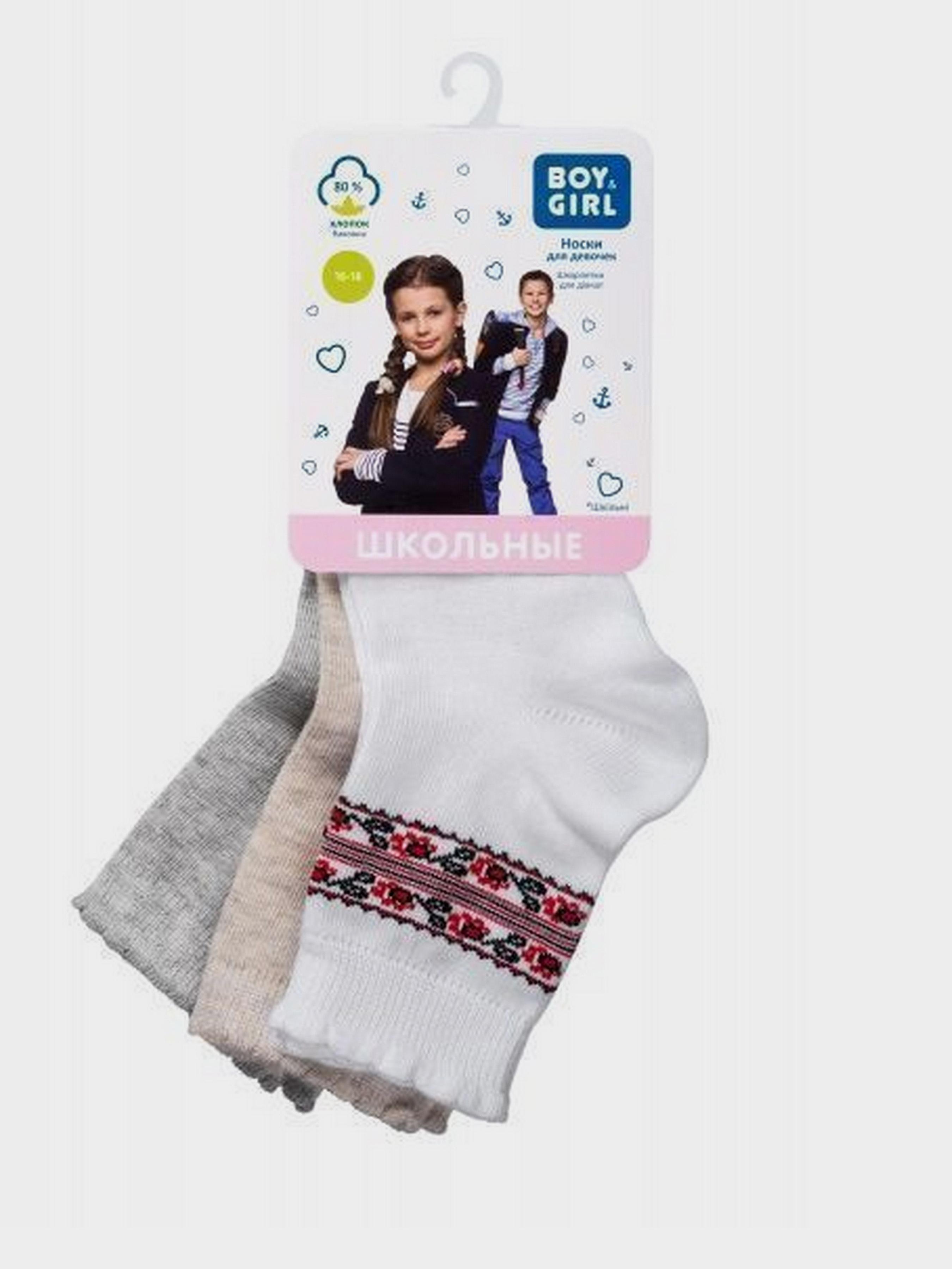 Носки детские Boy&Girl модель UI118 купить, 2017