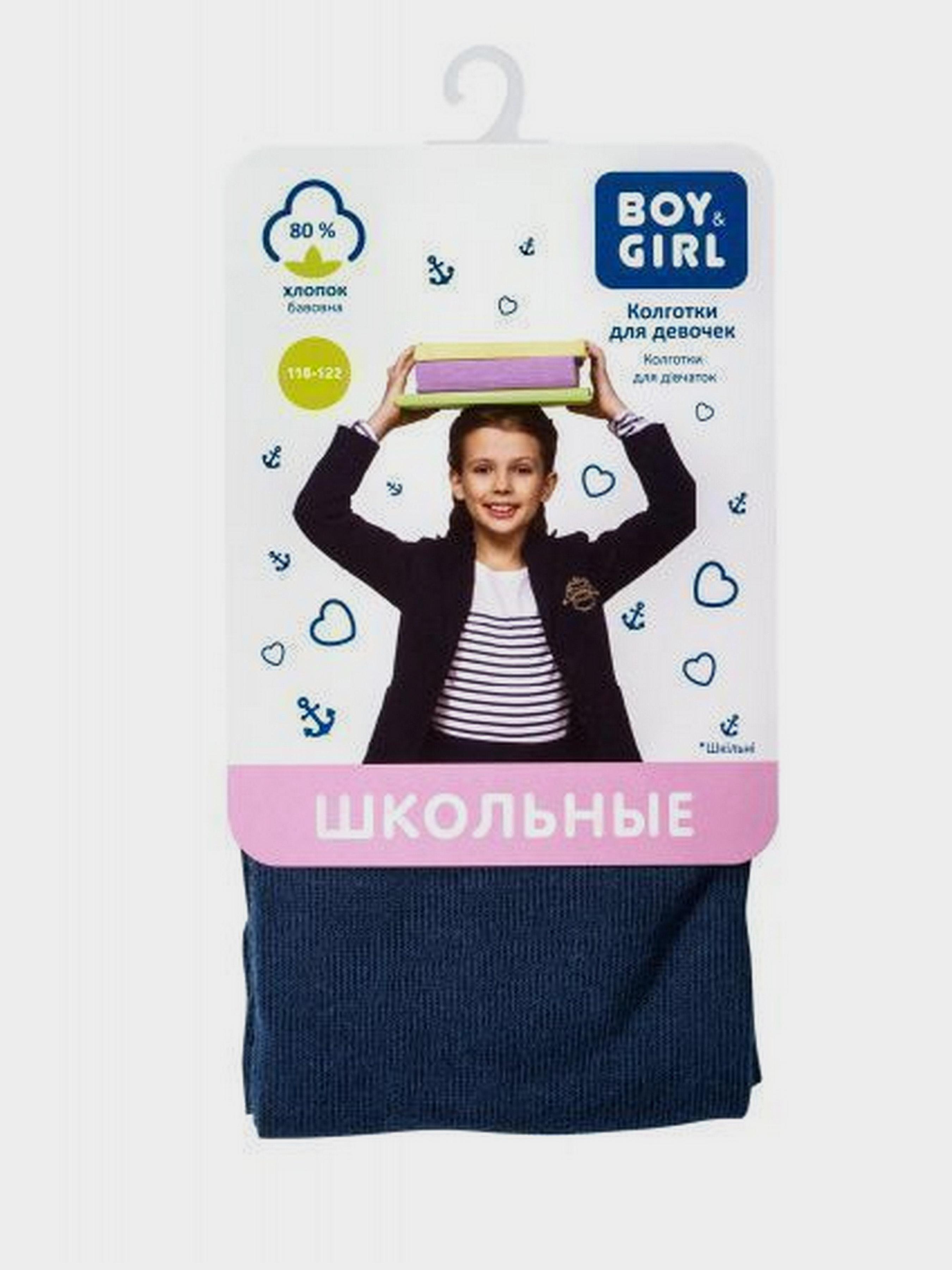 Колготы детские Boy&Girl модель UI17 приобрести, 2017