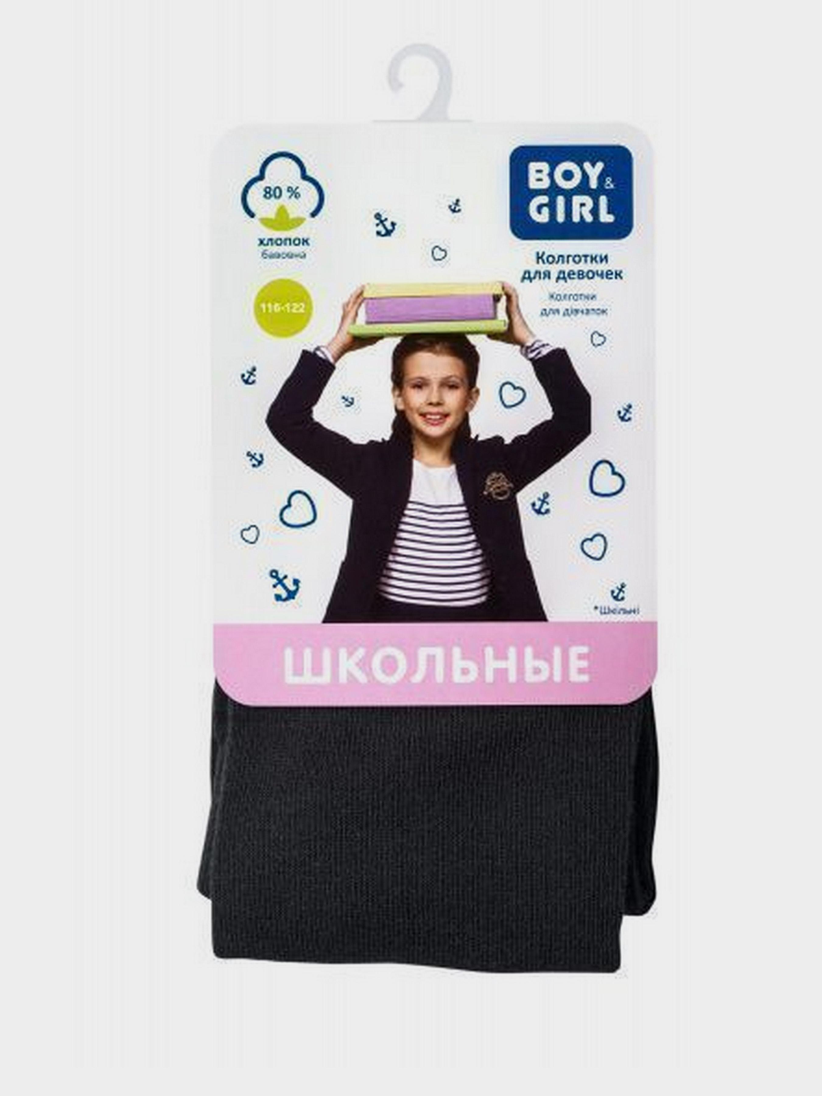 Колготы детские Boy&Girl модель UI18 приобрести, 2017