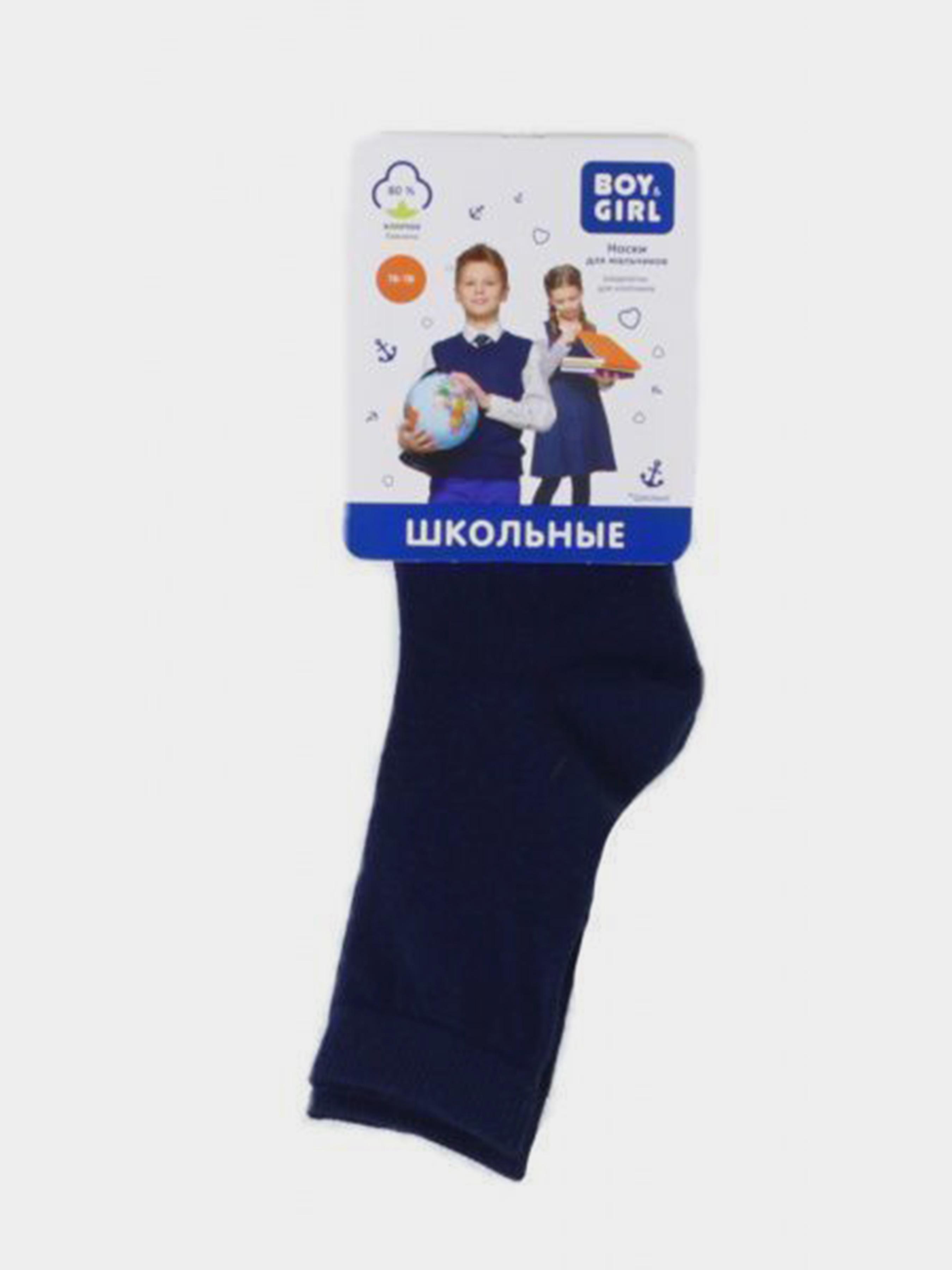 Носки детские Boy&Girl модель UI193 купить, 2017