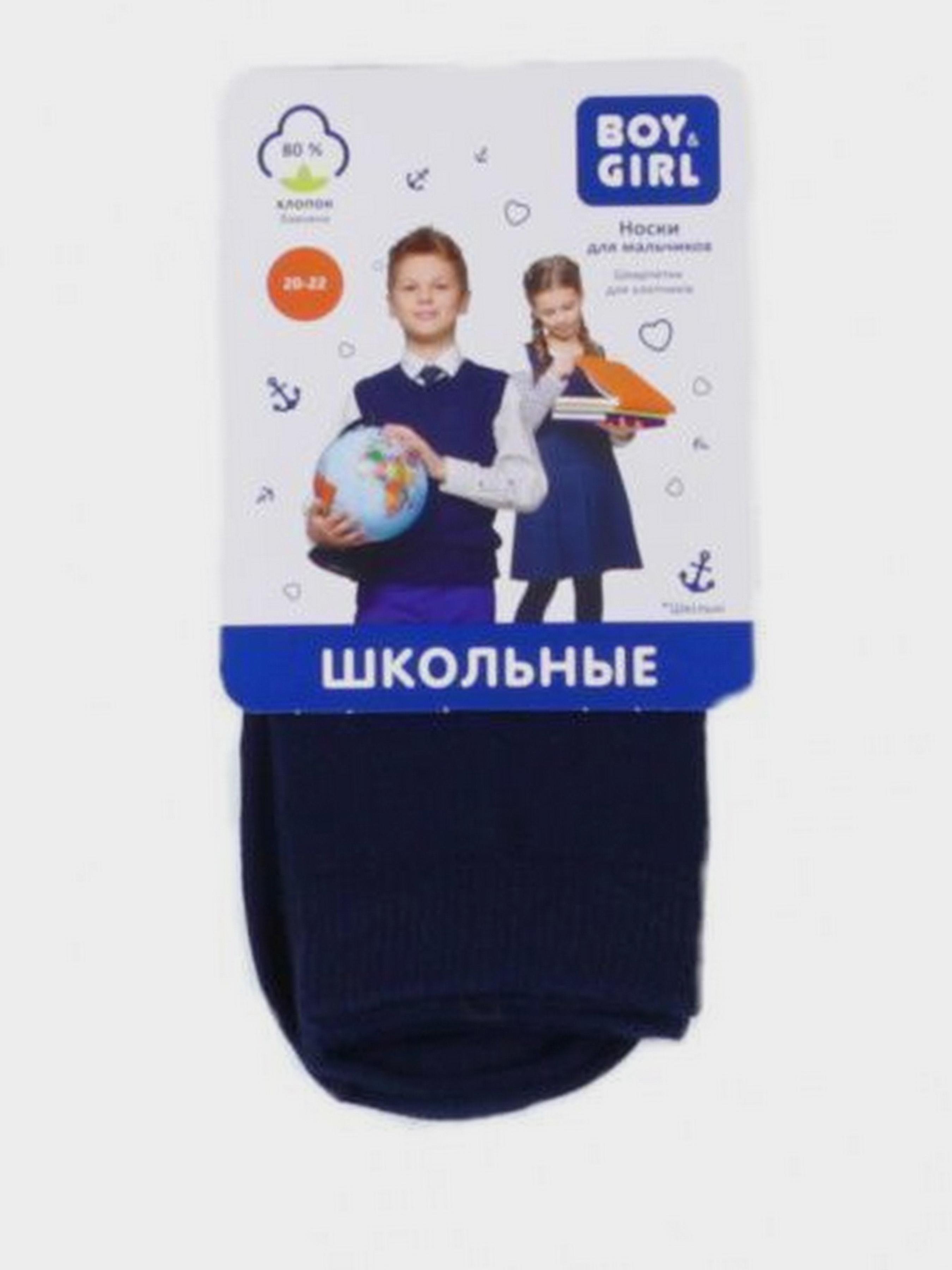 Носки детские Boy&Girl модель UI195 купить, 2017