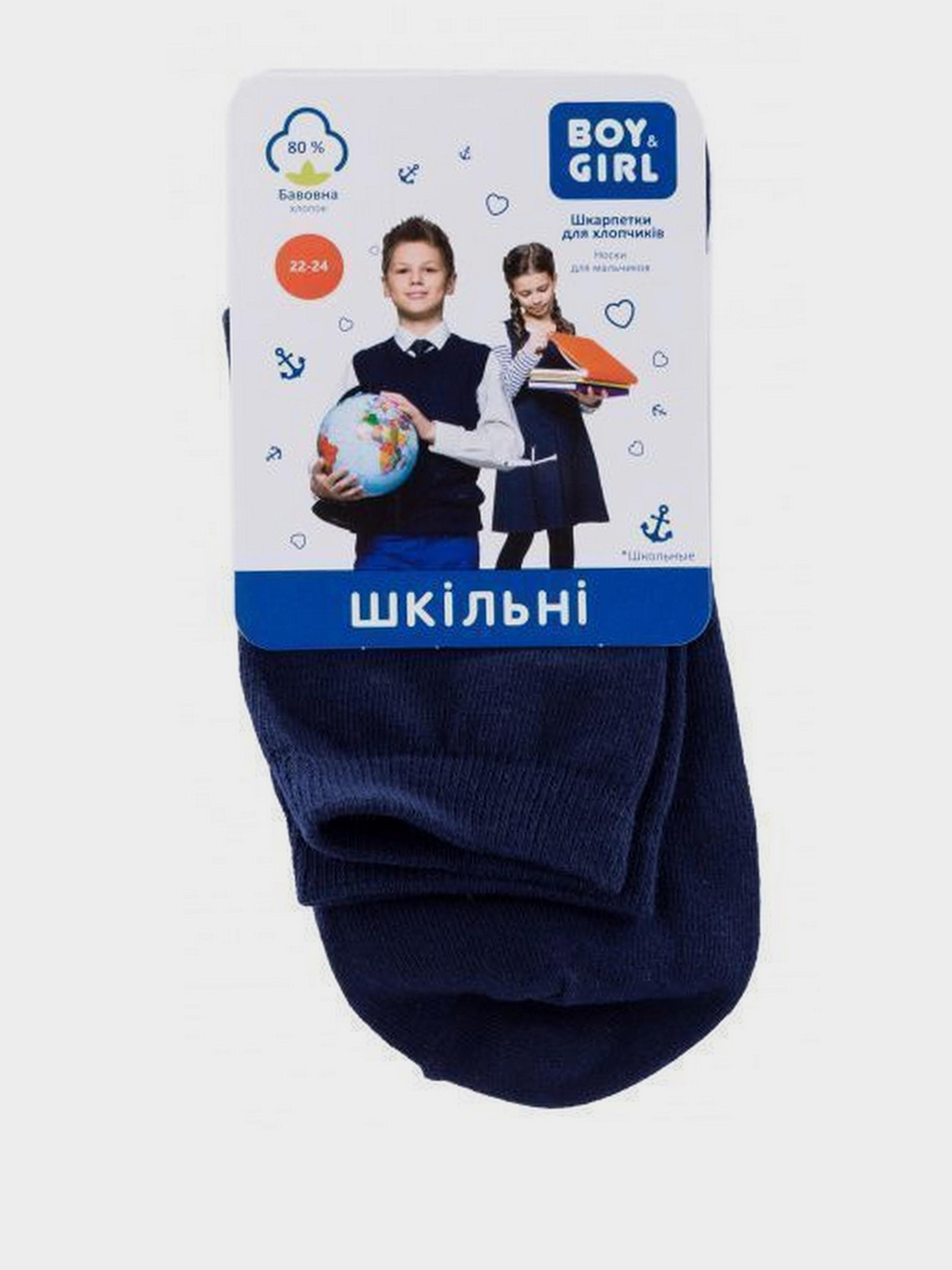 Носки детские Boy&Girl модель UI196 купить, 2017