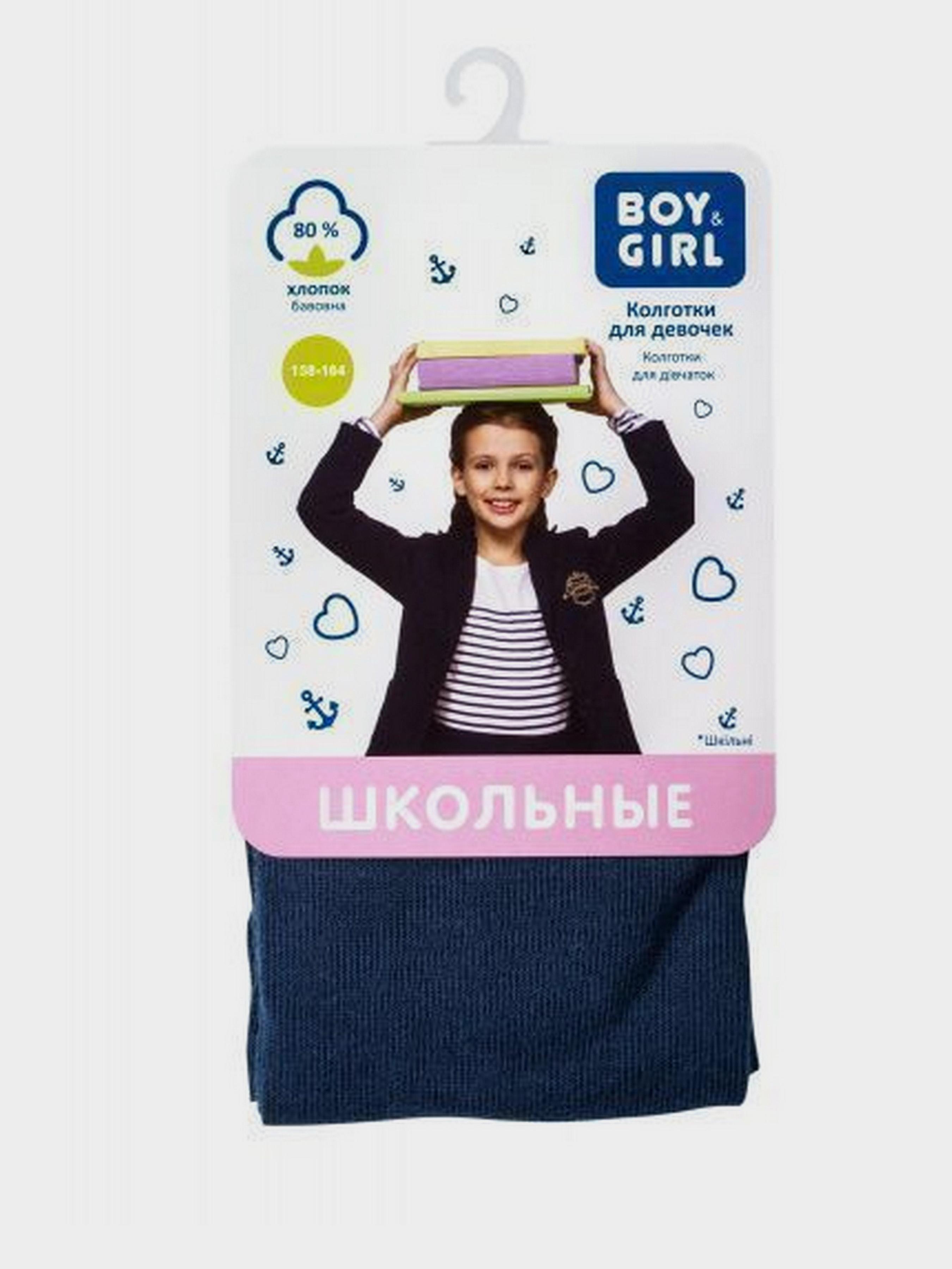 Колготы детские Boy&Girl модель UI25 приобрести, 2017