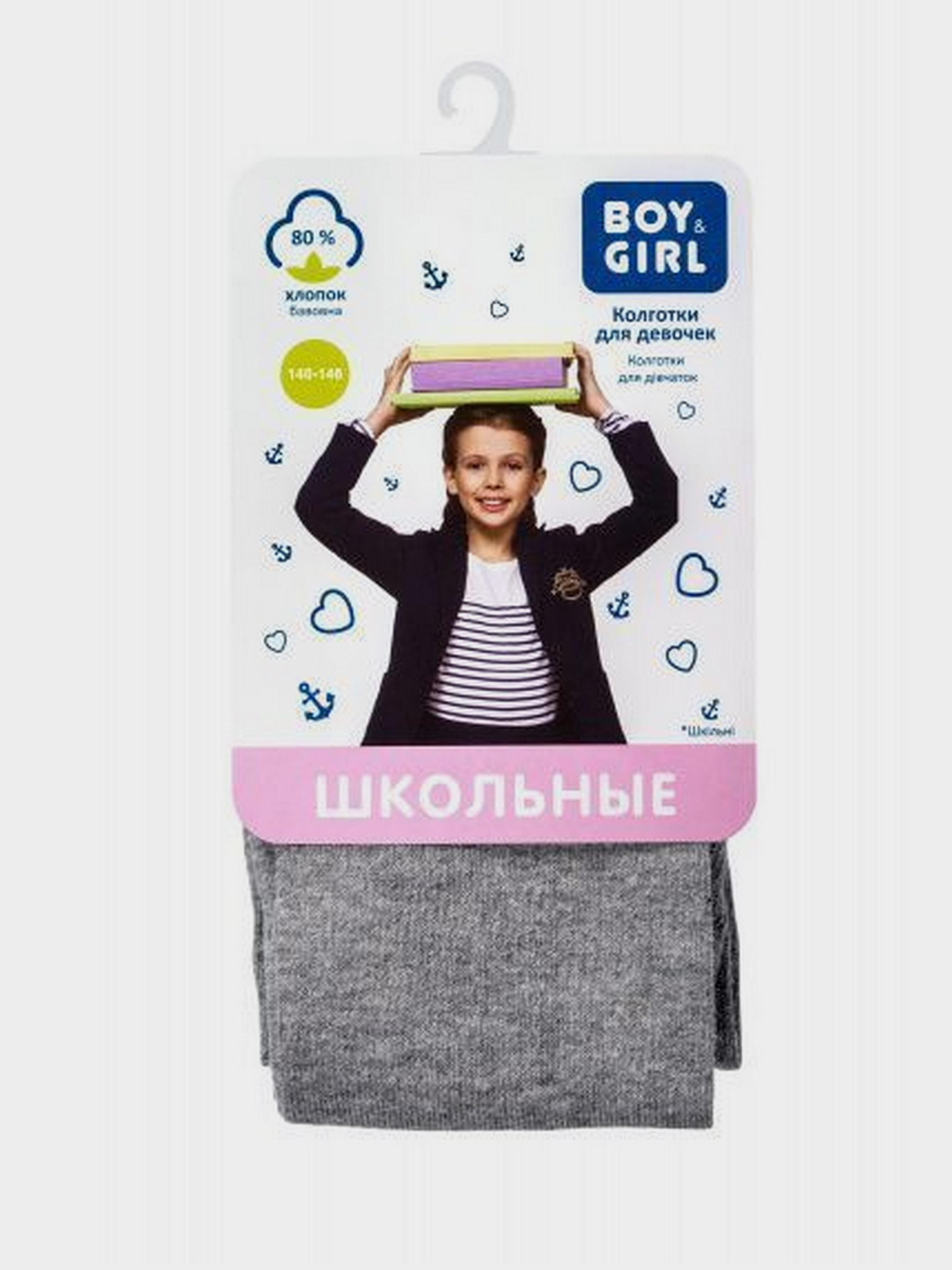 Boy&Girl Колготы детские модель UI3 купить, 2017