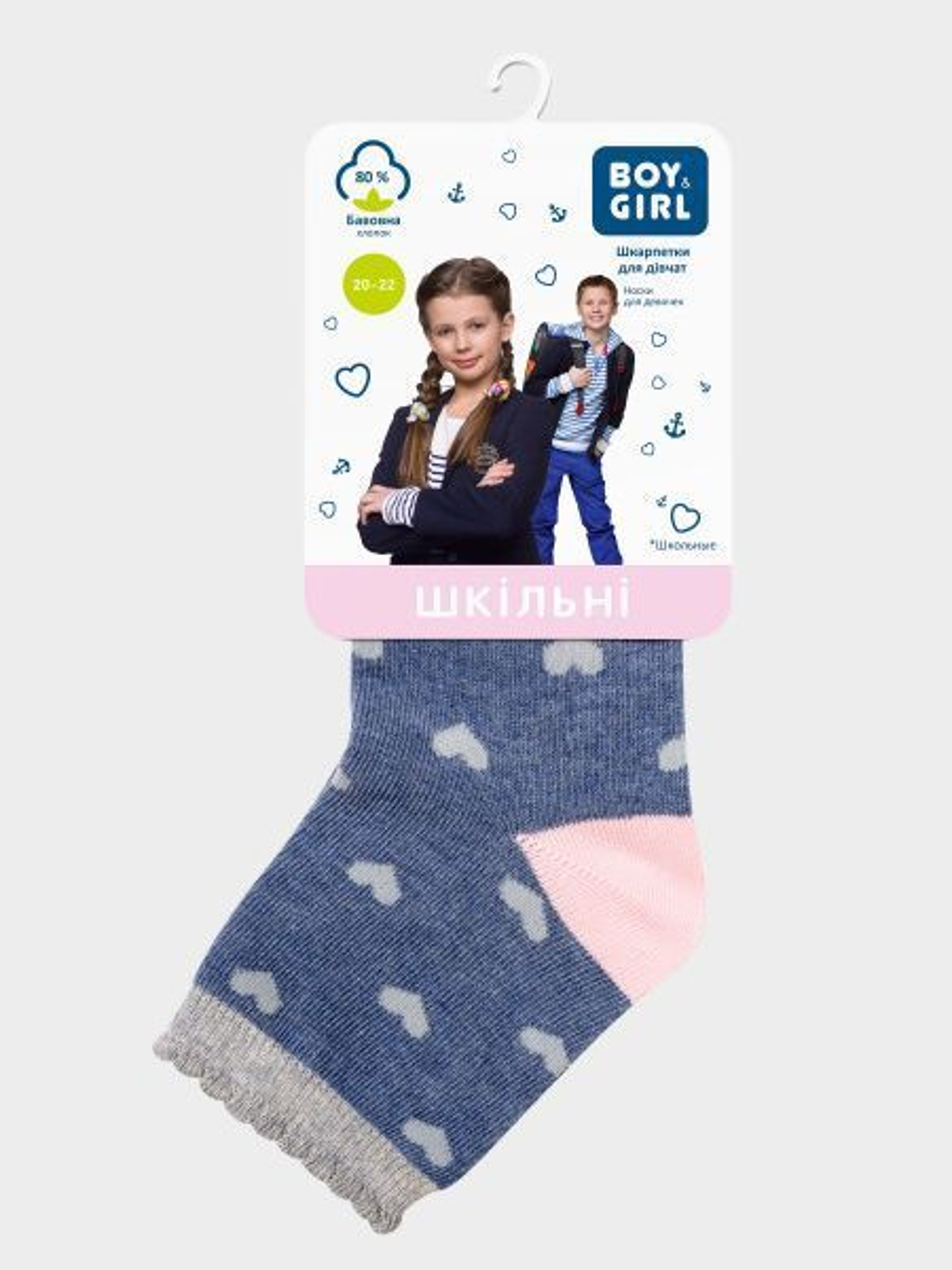 Носки детские Boy&Girl модель UI312 купить, 2017