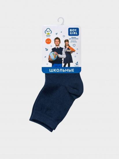 Носки детские Boy&Girl модель UI320 купить, 2017