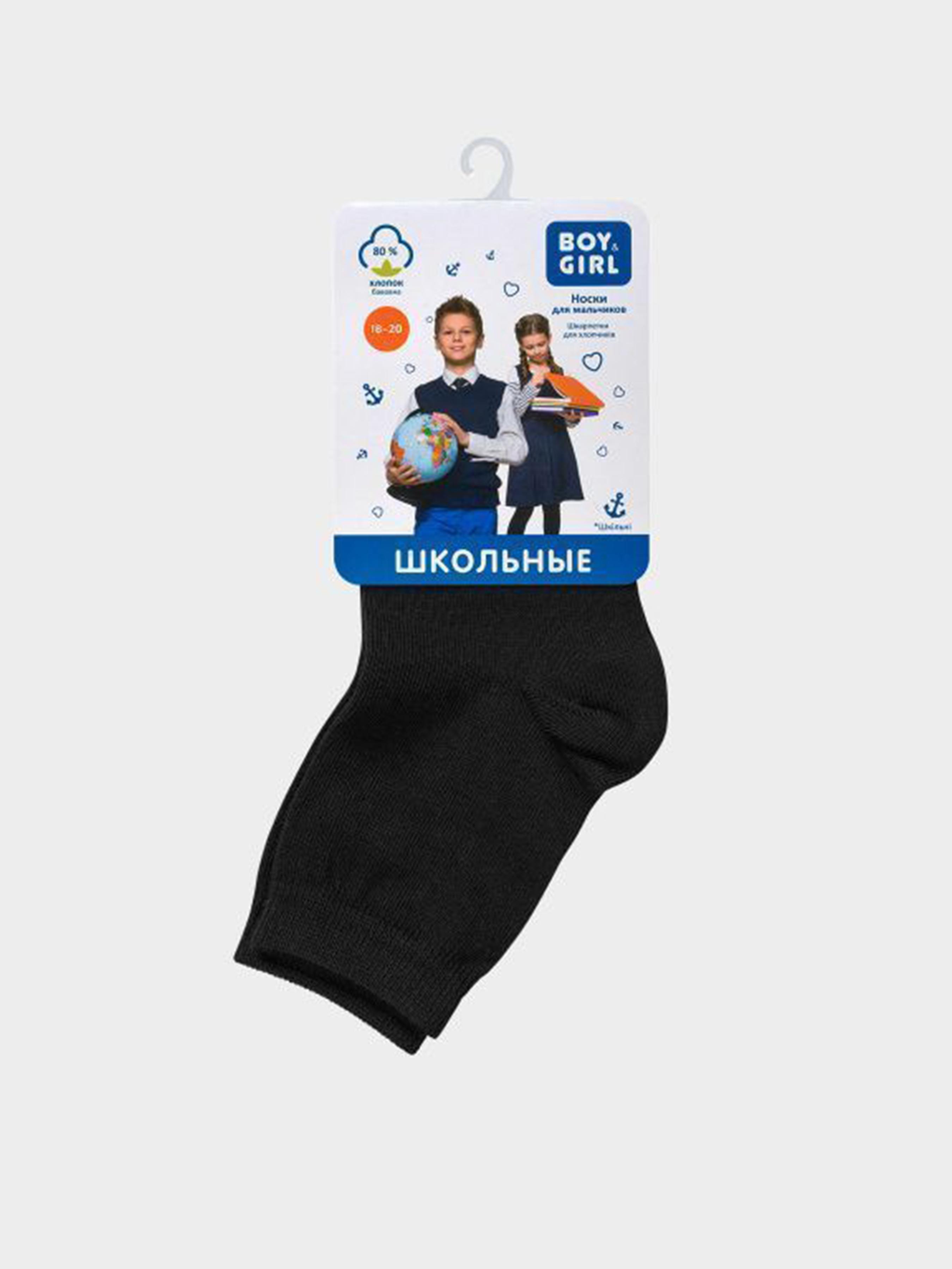 Носки детские Boy&Girl модель UI322 купить, 2017