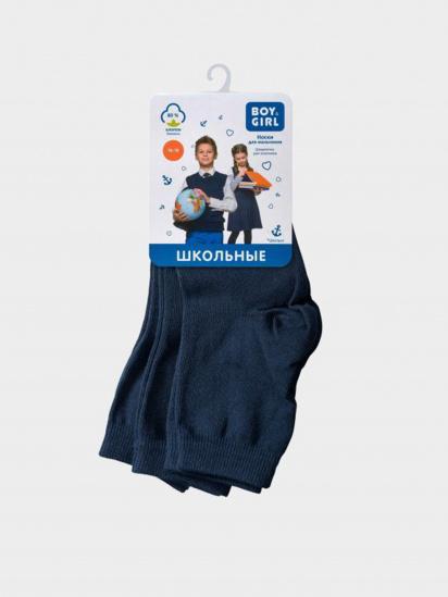 Носки детские Boy&Girl модель UI333 купить, 2017