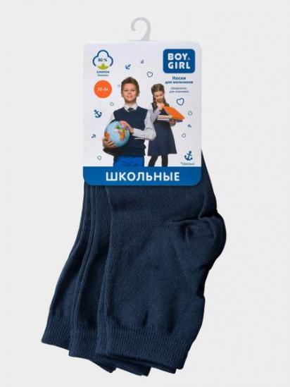 Носки детские Boy&Girl модель UI337 купить, 2017