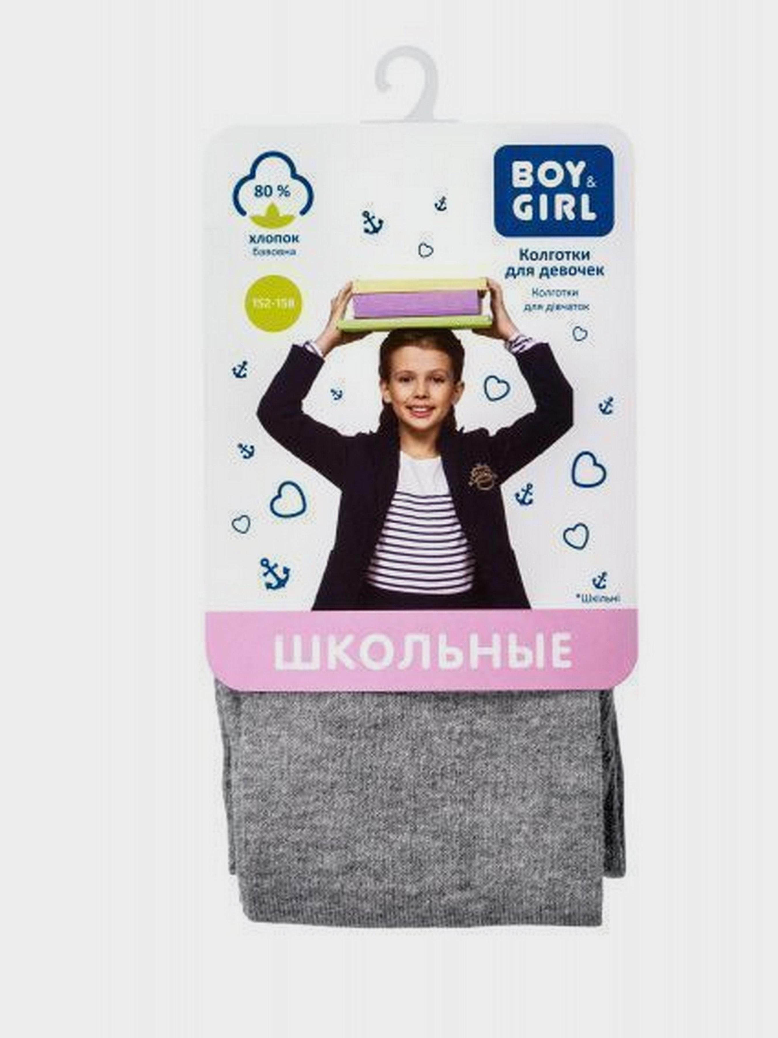 Boy&Girl Колготы детские модель UI4 купить, 2017