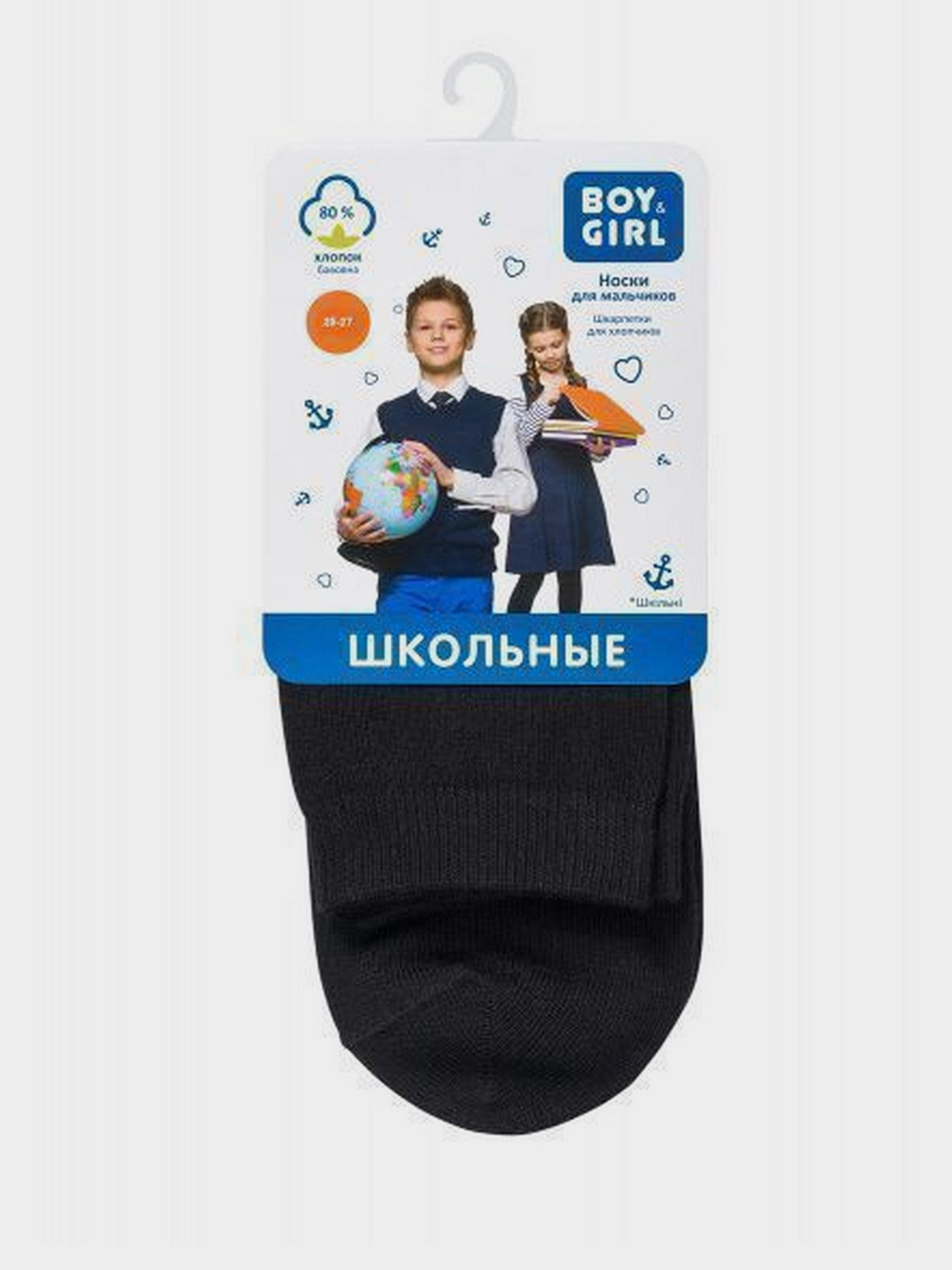 Носки детские Boy&Girl модель UI50 купить, 2017