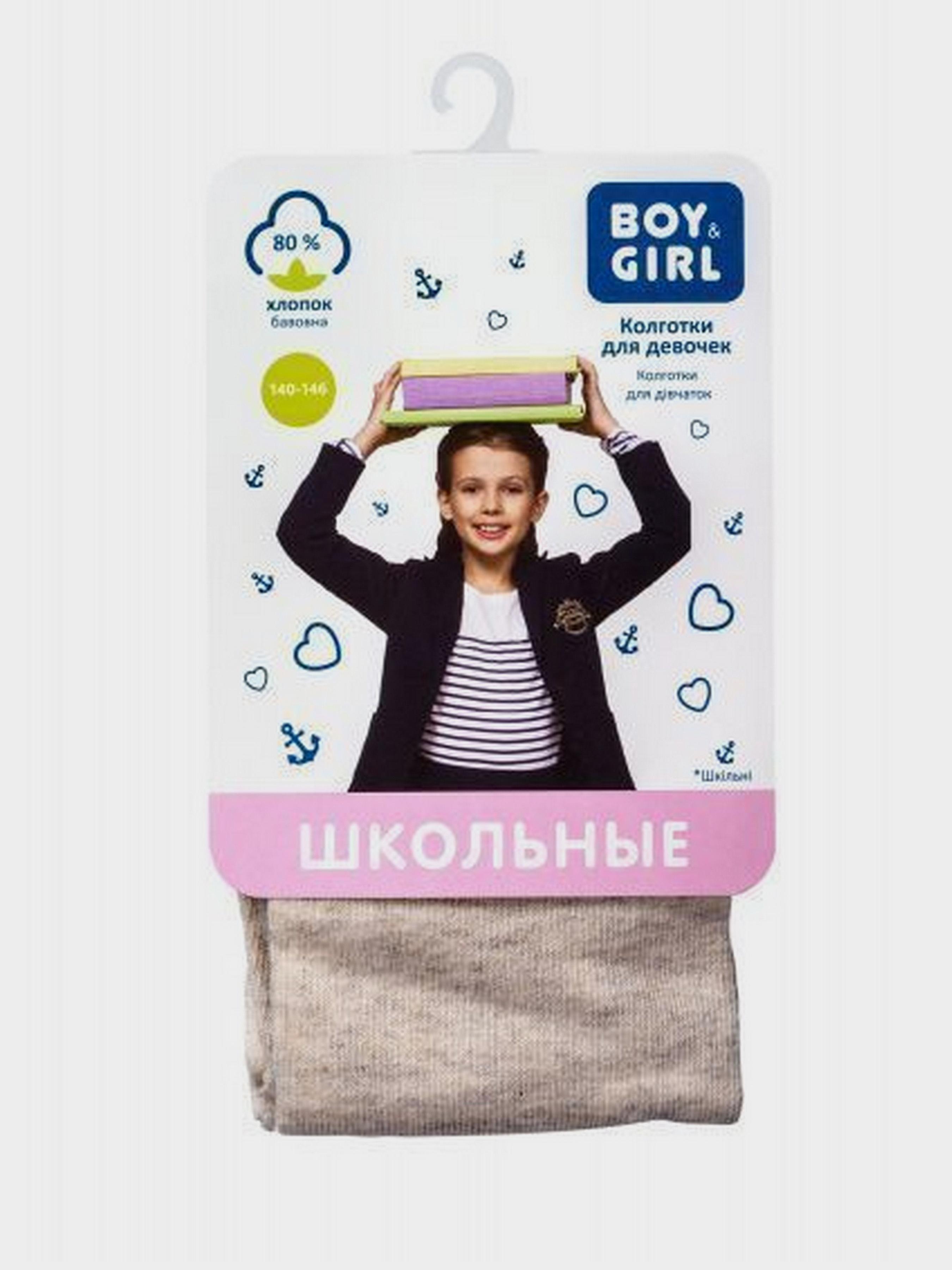 Колготы детские Boy&Girl модель UI7 купить, 2017