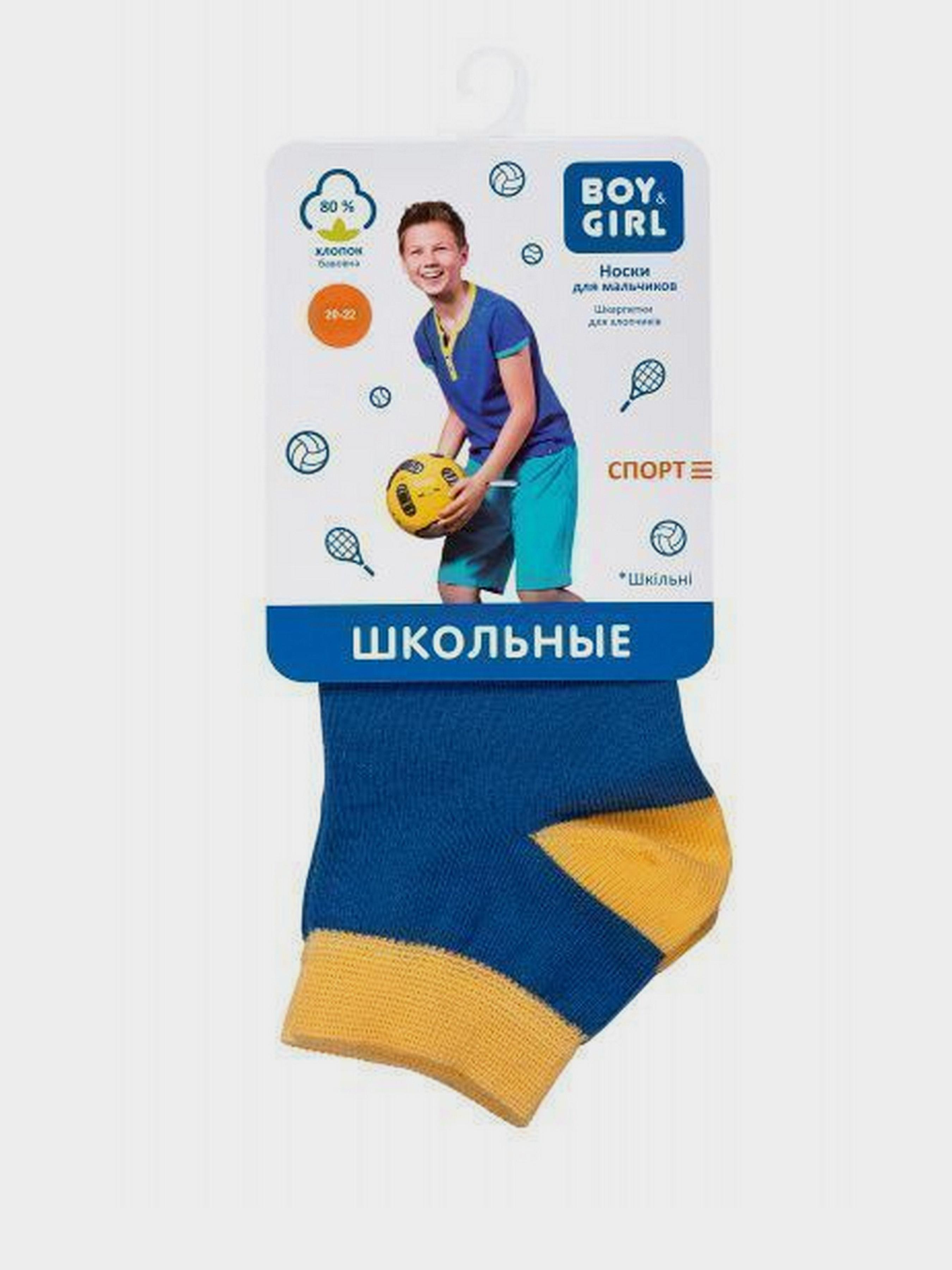 Носки детские Boy&Girl модель UI71 купить, 2017