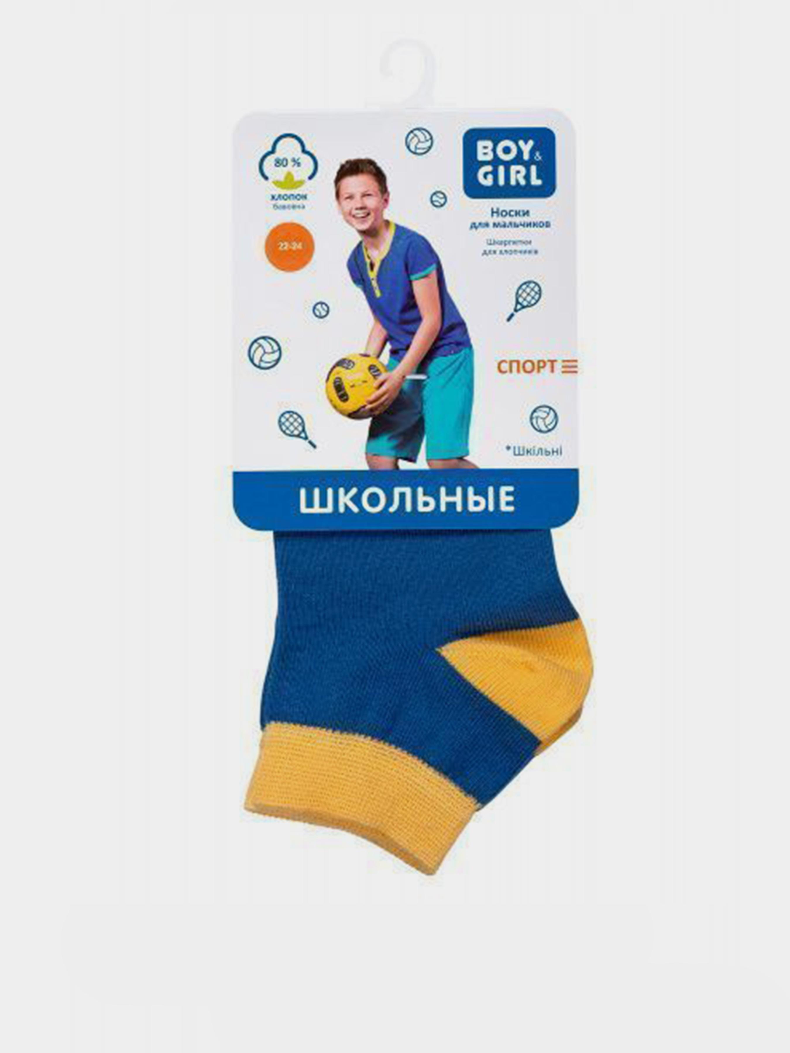 Boy&Girl Носки детские модель UI73 купить, 2017