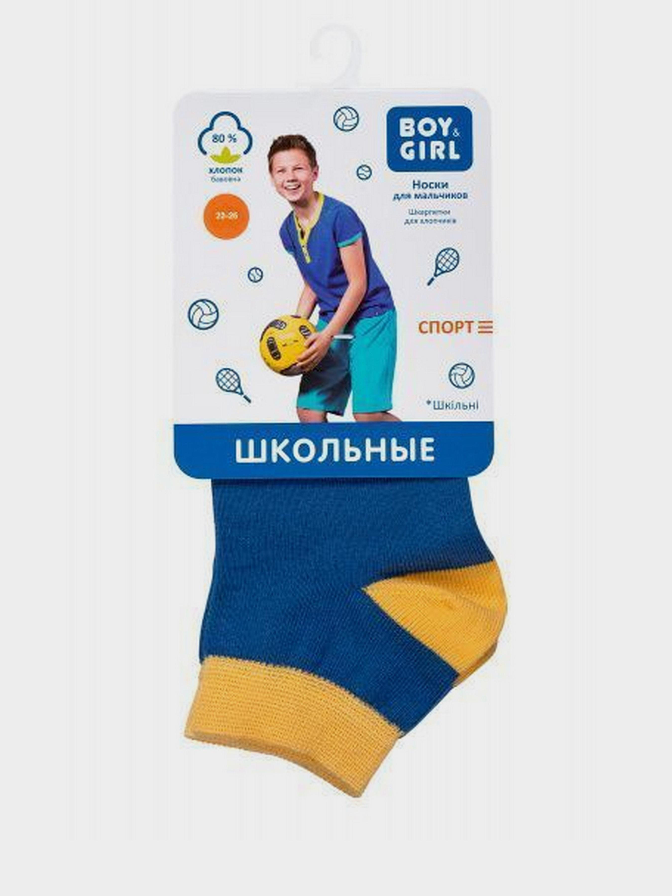Носки детские Boy&Girl модель UI75 купить, 2017