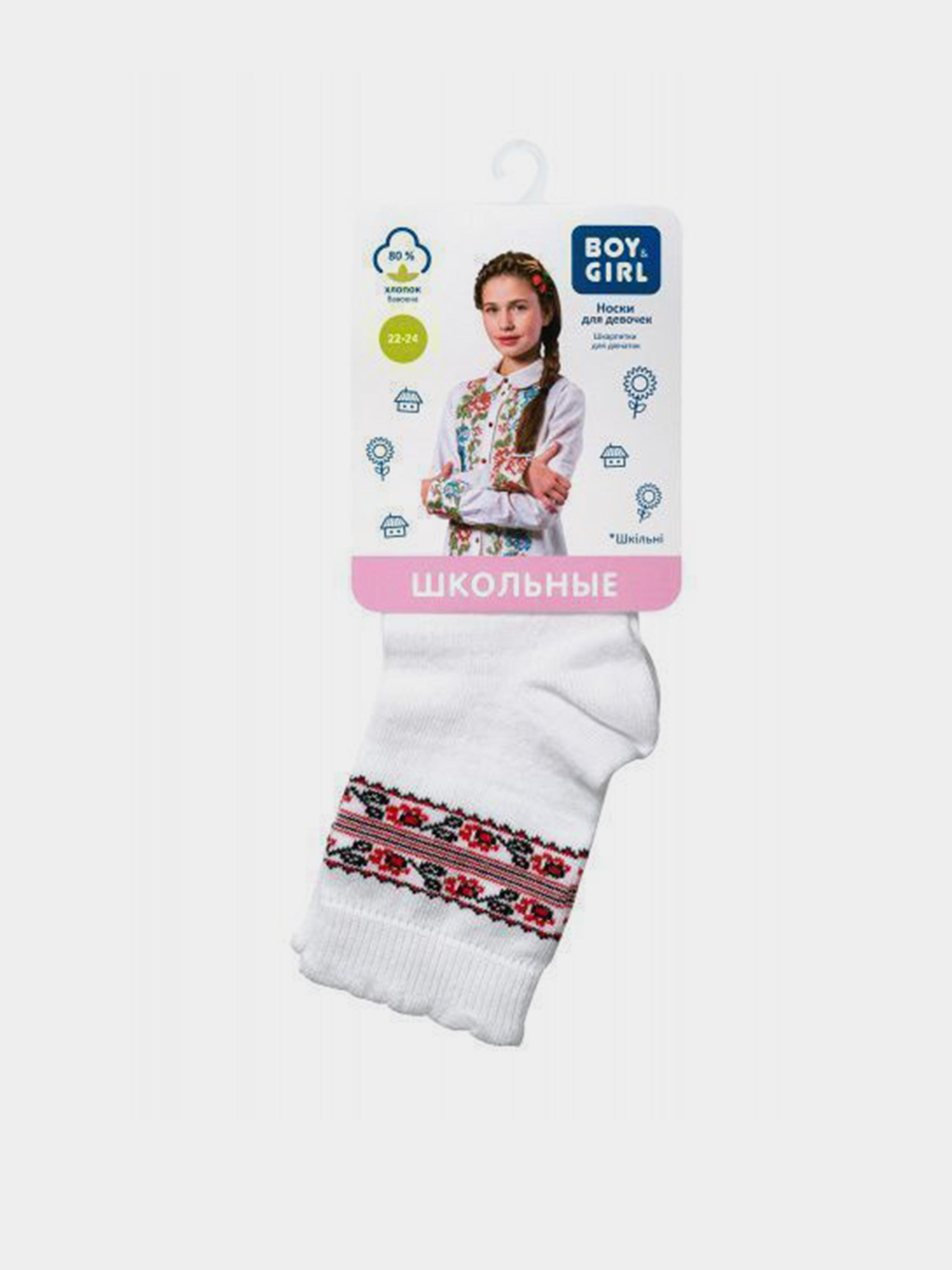 Boy&Girl Носки детские модель UI92 купить, 2017