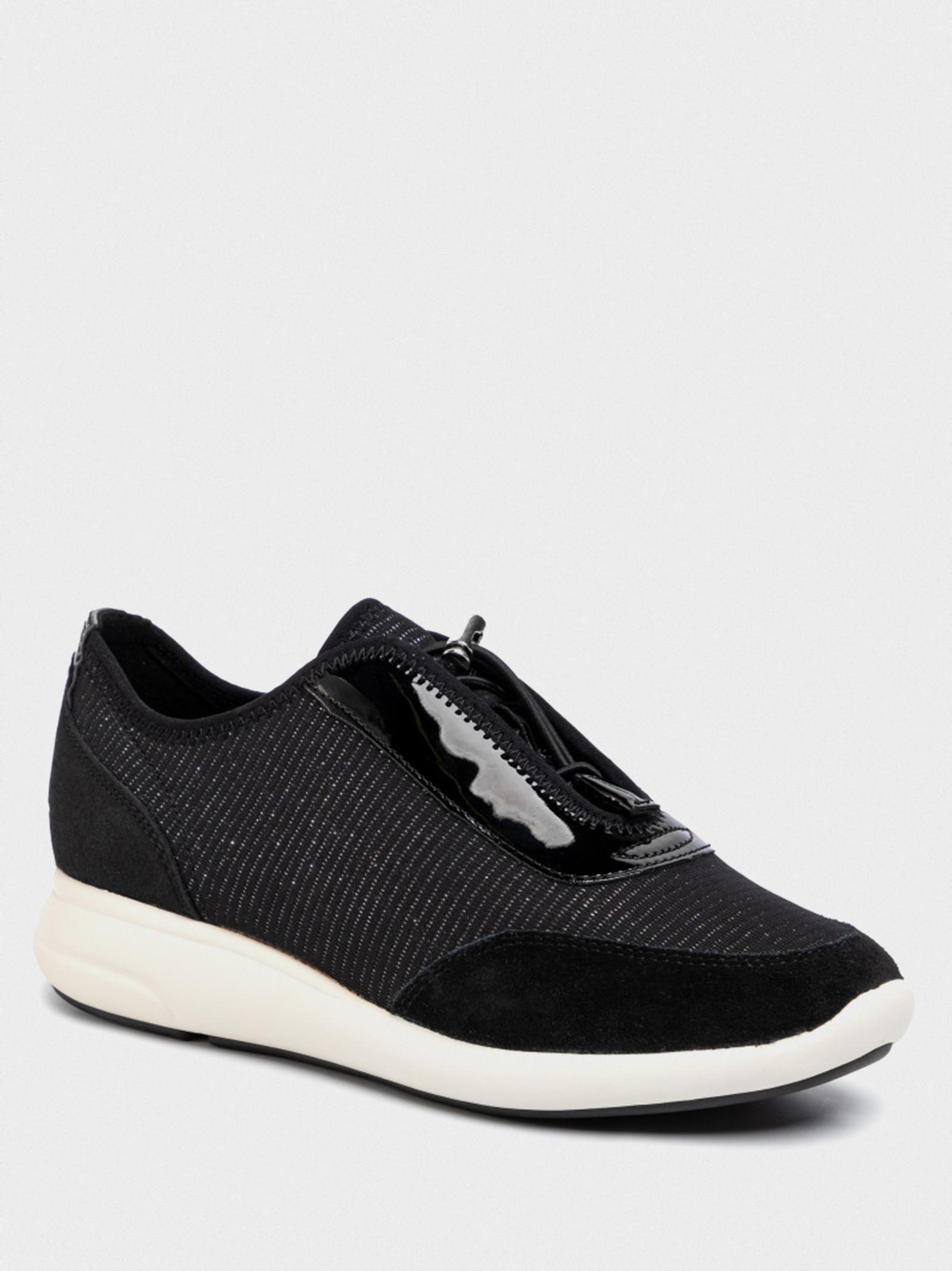 Кросівки  для жінок Geox D OPHIRA D021CA-0EWHH-C9999 купити в Iнтертоп, 2017
