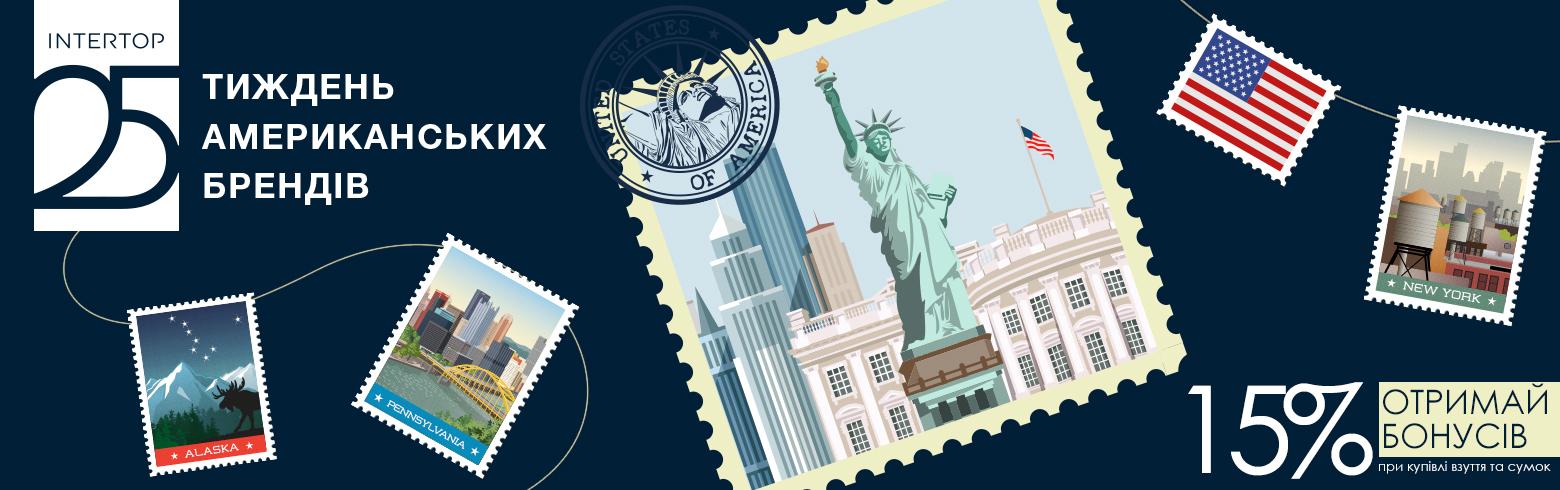 090d53f2079b82 Новость Тиждень американських брендів в INTERTOP!