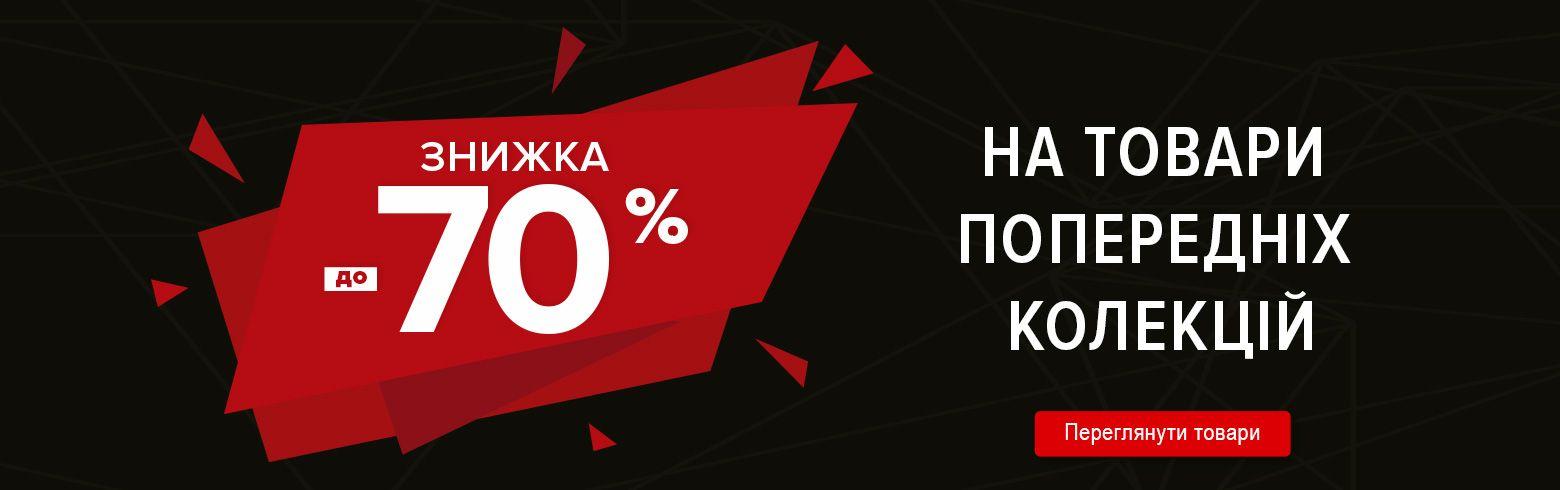 Новость Распродажа до -70% 37a6ddc2ac584