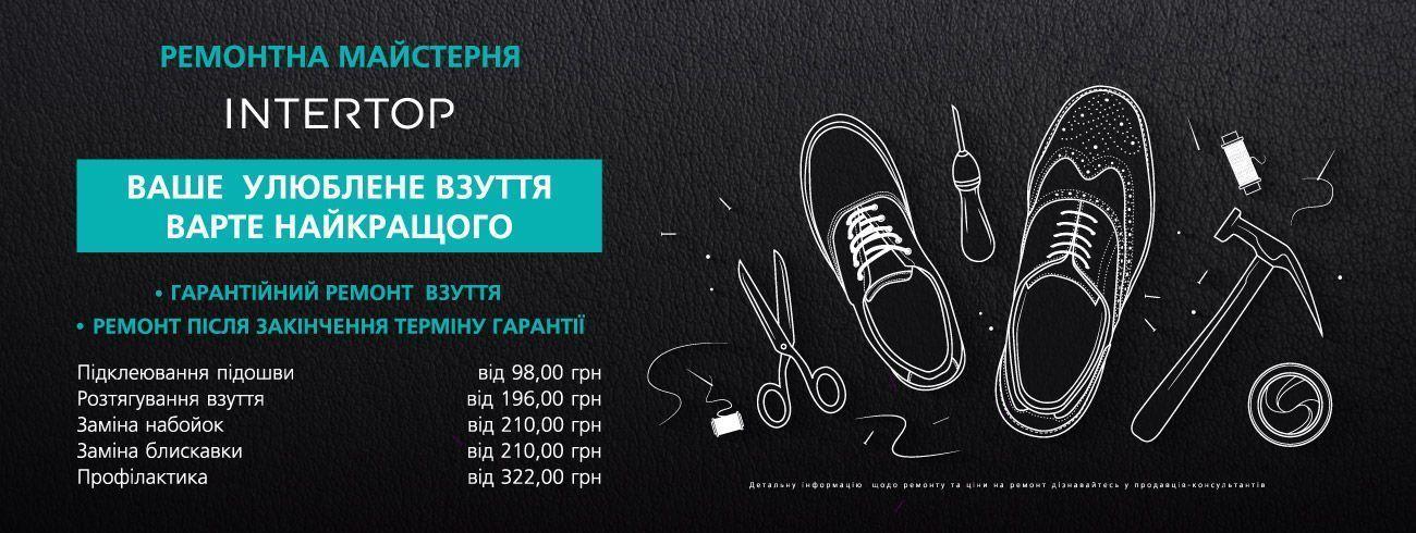 e747982b300188 Новость Ремонтная мастерская от INTERTOP